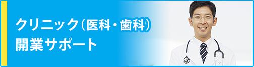 クリニック(医科・歯科)開業サポートサービス