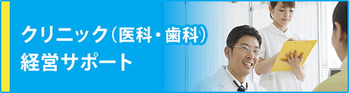 クリニック(医科・歯科)経営サポートサービス